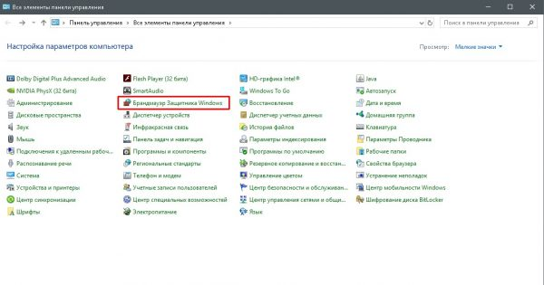 «Брандмауэр защитника Windows» в «Панели управления»