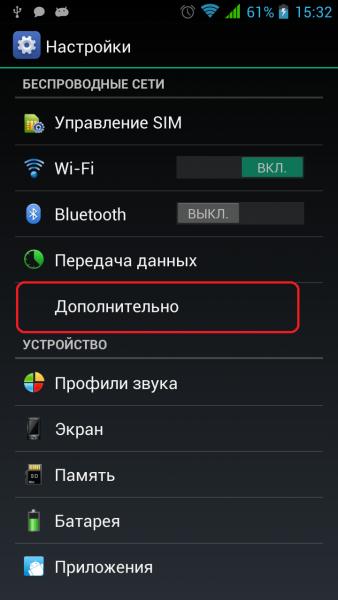 Дополнительные настройки Android