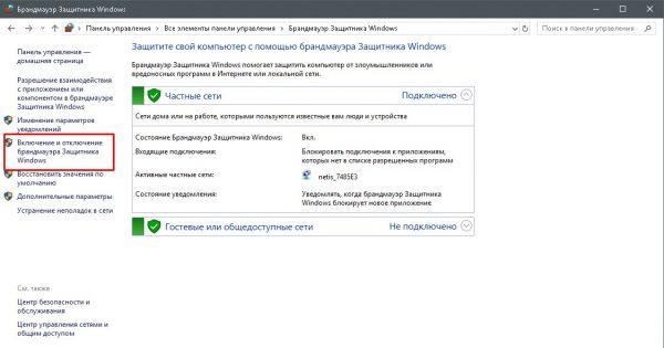 Панель «Брандмауэр Защитника Windows»