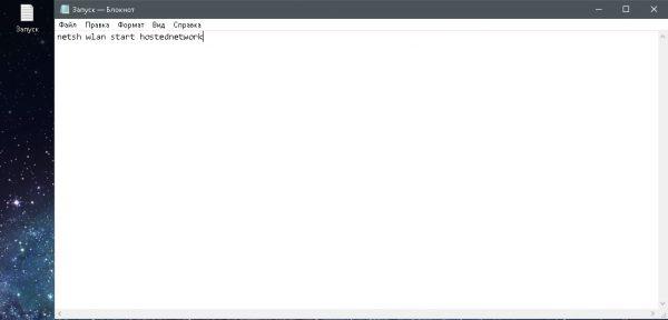 Создание исполняемого файла с командами запуска виртуальной сети
