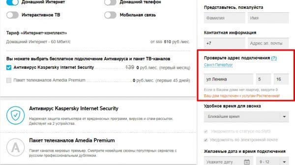 Раздел подключения на официальном сайте компании «Ростелеком»
