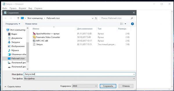 Сохранение исполняемого файла