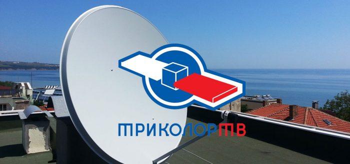 Подключить интернет Триколор ТВ