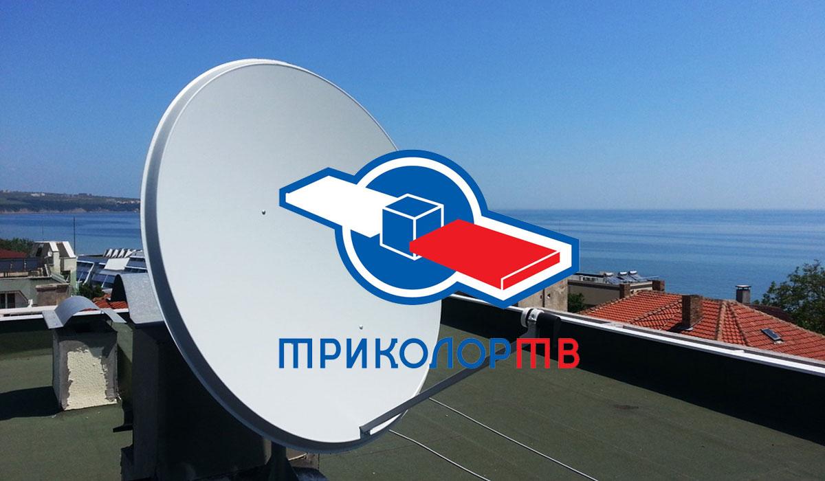 Всё о спутниковом интернете от «Триколор ТВ»