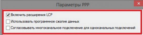 Панель «Параметры РРР...»
