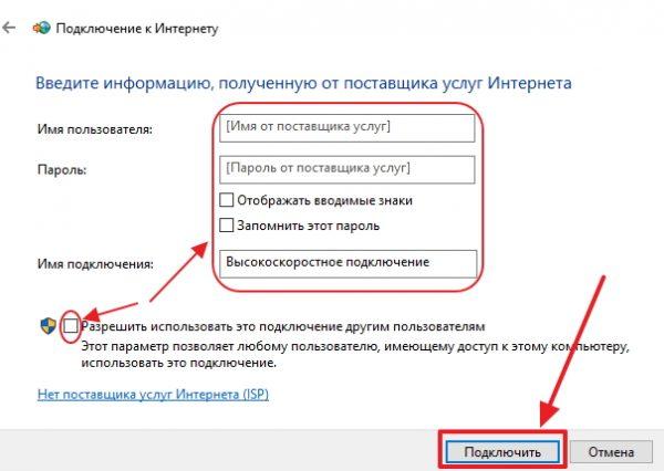 Ввод информации от интернет-провайдера