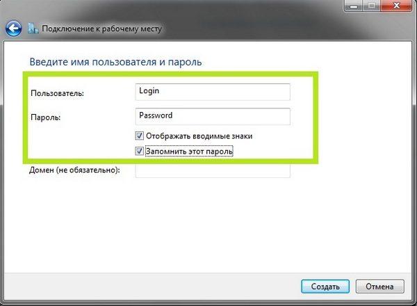 Создание логина и пароля для авторизации в сети L2TP