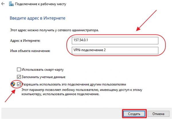 Ввод адреса сервера в интернете