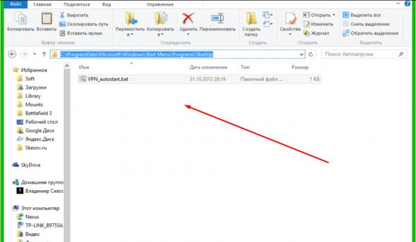 bat-файл в папке StartUp