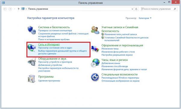 Раздел «Сеть и интернет» в меню «Панель управления»