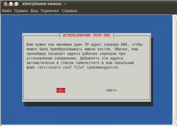 Запрос на подтверждение автоматического добавления адреса сервера