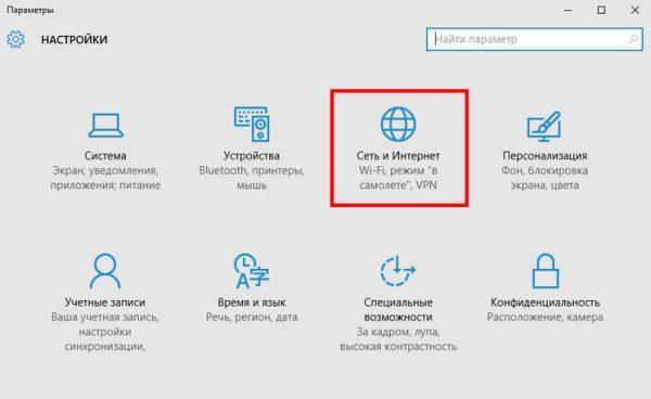 Окно «Параметры», иконка «Сеть и интернет»