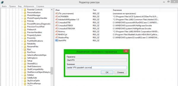 Редактор реестра и окно «Изменение строкового параметра»