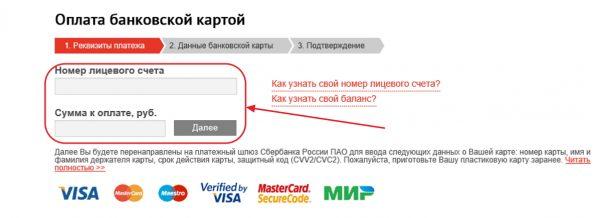 Оплата пластиковой картой на сайте ТТК