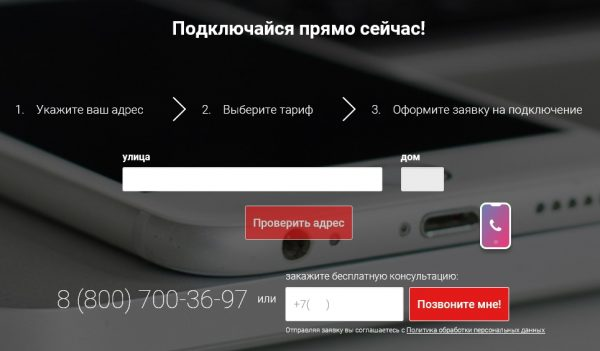 Подача заявки на подключение интернета на официальном сайте ТТК