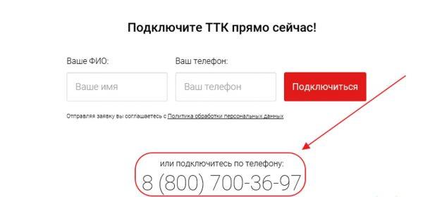 Номер телефона на сайте ТТК для подачи заявки на подключение