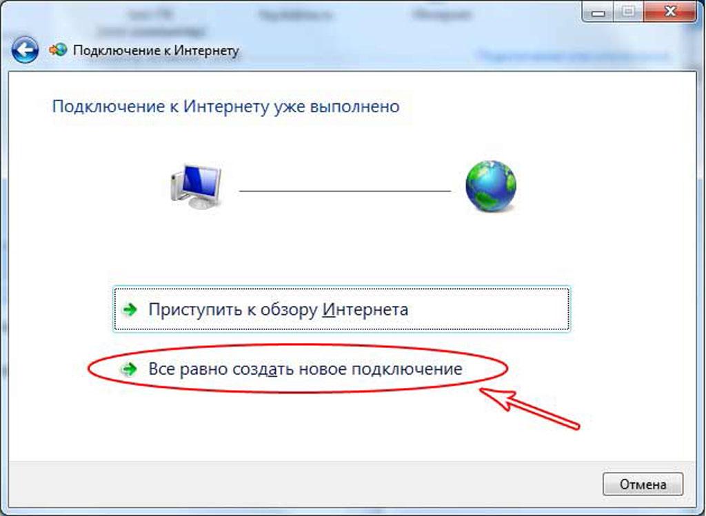 Как сделать новое подключение к интернету на  983