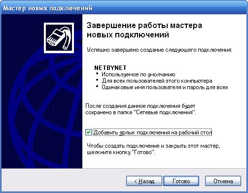 Завершение установки подключения к интернету