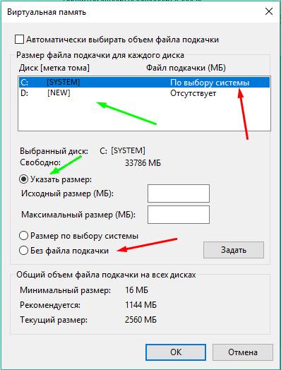 Перенос файла подкачки