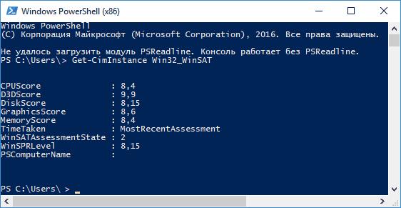 Команда Get-CimInstance Win32_WinSAT в окне PowerShell