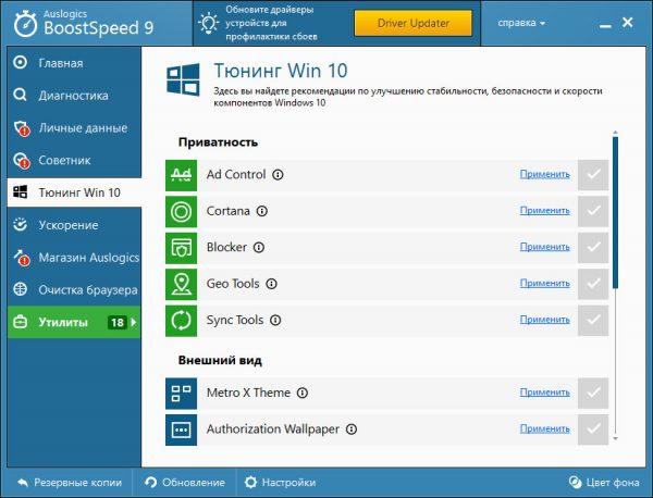 Интерфейс программы Auslogics BoostSpeed