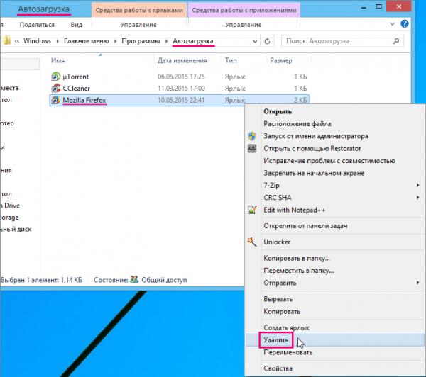 Содержимое папки «Автозагрузка» в Windows 10