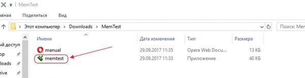 Memtest в окне «Проводника»