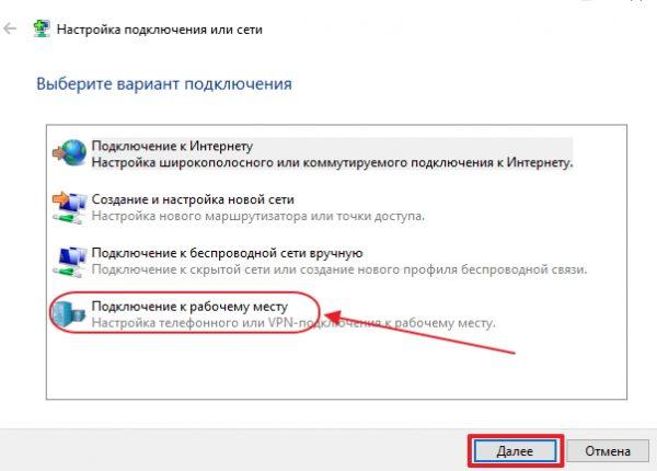 Меню параметра «Настройка подключения или сети»