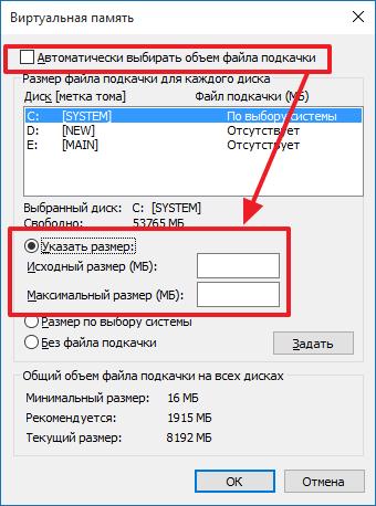 Изменение размера файла подкачки