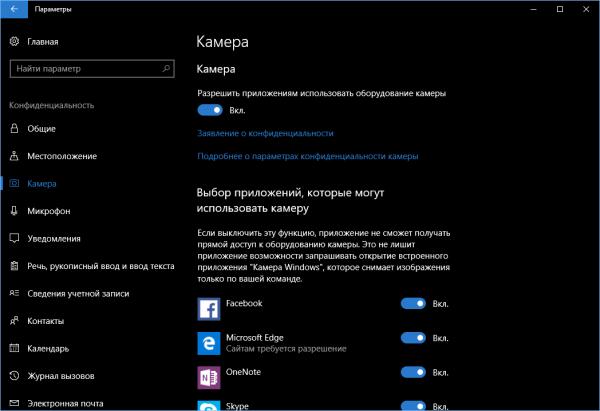 Папка «Конфиденциальность» в «Параметрах Windows»