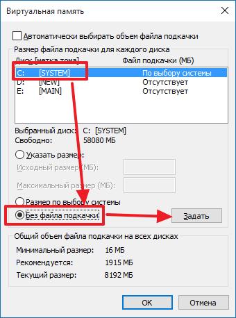 Отключение файла подкачки