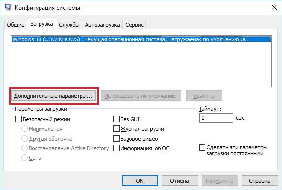 Кнопка «Дополнительные параметры» во вкладке «Загрузка» окна «Конфигурация системы»