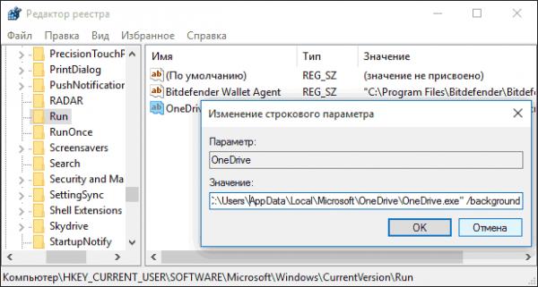 Удаление приложения в реестре Windows 10 из списка автозапуска
