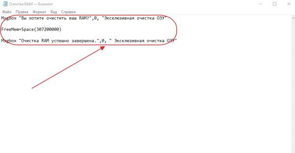 Ввод кода для скрипта в «Блокноте»
