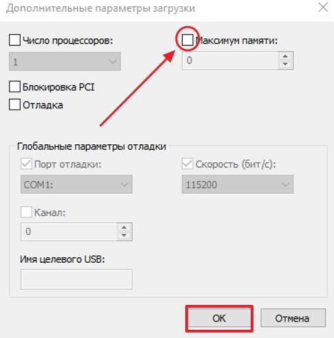 Блок «Максимум памяти» в окне «Дополнительные параметры загрузки»