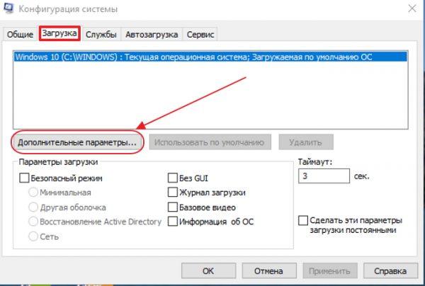 Кнопка «Дополнительные параметры» во вкладке «Загрузка»