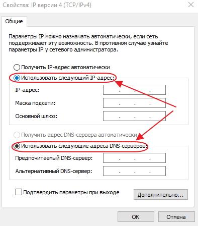 Содержимое панели свойств протокола TCP/IPv4