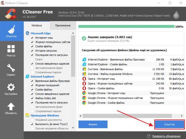 Кнопка «Очистка» в CCleaner