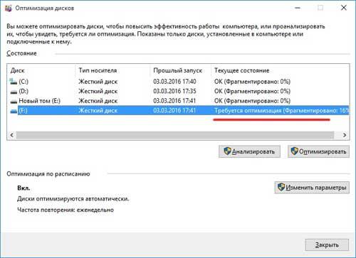 Вход в параметры дефрагментации дисков Windows 10