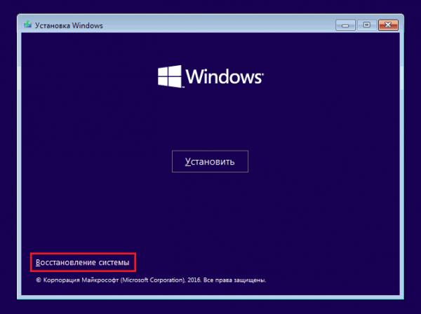 Вход в режим восстановления Windows 10