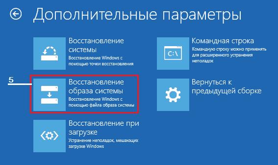Вход в режим восстановления Windows 10 по образу