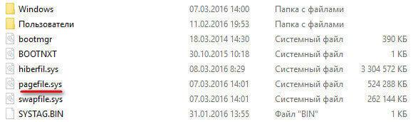 Временные файлы Windows 10, включая файл подкачки