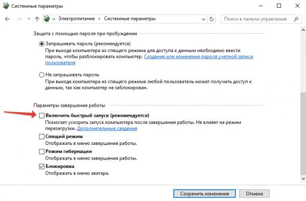 Выключение быстрого старта Windows 10 в настройках питания ПК