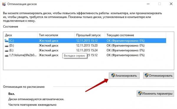 Кнопка «Анализировать» в окне «Оптимизация дисков»