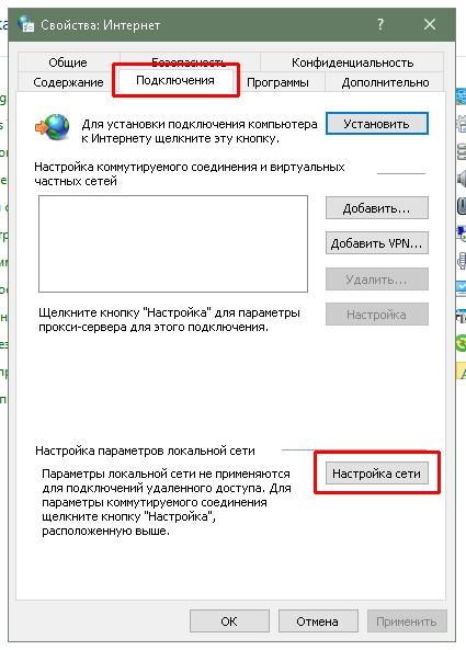 «Свойства браузера»