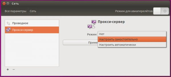 Пункт настройки «Прокси сервер»