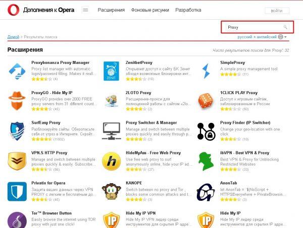 Магазин расширений браузера Opera