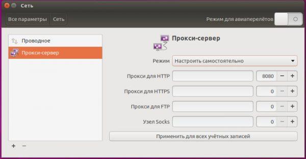 Настройка прокси в Ubuntu