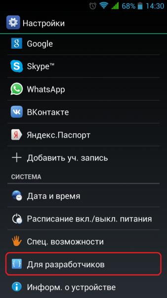 Окно настроек устройства на базе Android