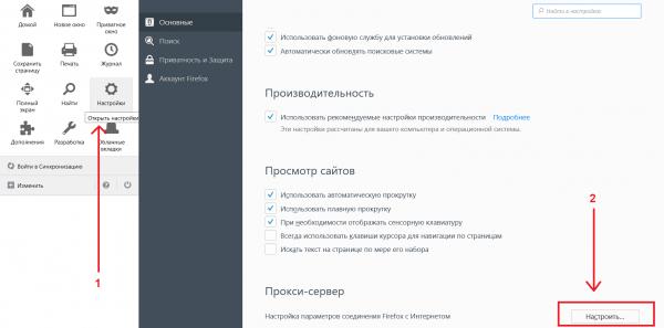 Настройки браузера Mozilla